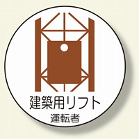 作業管理関係ステッカー建築用リフト運転 (370-57)
