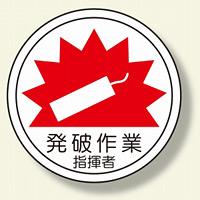 作業管理関係ステッカー 発破作業指揮者 (370-65)