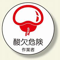 作業管理関係ステッカー 酸欠危険作業者 (370-67)