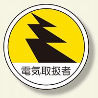 作業管理関係ステッカー 電気取扱者 (370-69)
