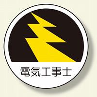 作業管理関係ステッカー 電気工事士 (370-70)
