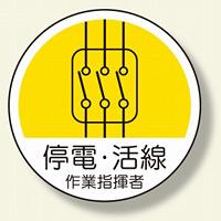 作業管理関係ステッカー 停電・活線 (370-71)