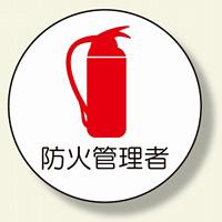 作業管理関係ステッカー 防火管理者 (370-72)