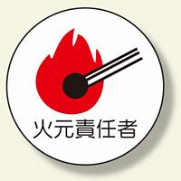 作業管理関係ステッカー 火元責任者 (370-73)