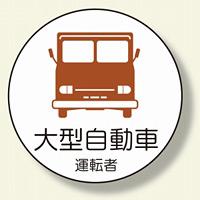 作業管理関係ステッカー 大型自動車 2枚1組(370-74)