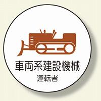 作業管理関係ステッカー 車両系建設機械 (370-75)