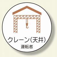 作業管理関係ステッカー クレーン (天井) (370-80)
