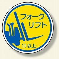 作業管理関係ステ フォークリフト1t以上 (370-85A)