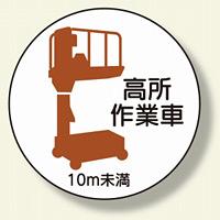 作業管理ステッカー 高所作業車10m未満 (370-86)