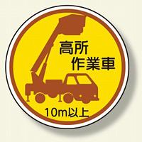 作業管理ステッカー 高所作業車10m以上 (370-87A)