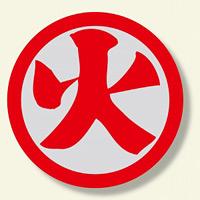 ヘルメット用ステッカー 火 反射 (371-04)