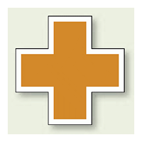 十字ステッカー オレンジ十字 10枚1組 (371-13)