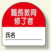 教育修了者ステッカー 職長教育 (371-20)