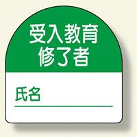 教育修了者ステッカー 受入教育 (371-21)