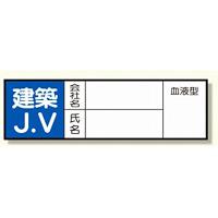 ヘルメット用ステッカー 建築JV (371-29)