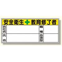 血液型ステッカー 10枚1シート 表示内容:安全衛生教育修了者 (371-30)