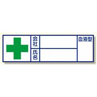 血液型ステッカー 会社 氏名 (371-34)