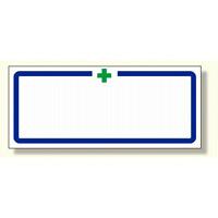 緑十字枠ステッカー 10枚セット (371-35)