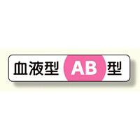 血液型ステッカー AB型 12×55 (371-39)