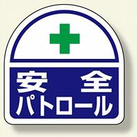 ヘルメット用ステッカー 2枚1シート 表示内容:安全パトロール (371-44)