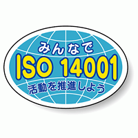 ヘルメット用ステッカー みんなでISO14001活動を推進しよう 27×40 10枚1組 371-46