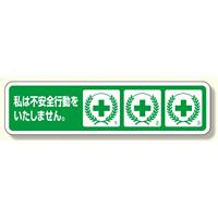 ヘルメット用ステッカー 不安全行動防止 (371-54)
