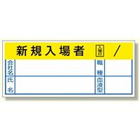ヘルメットステッカーリスクアセスメント (371-57) 10枚1シート