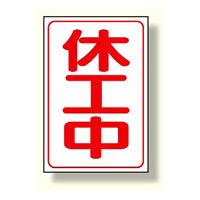 休工中マグネット小 (372-37A)