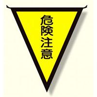 三角旗 危険注意 (300×260) (372-41)