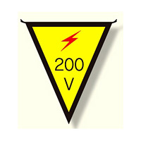 三角旗 200V (300×260) (372-44)
