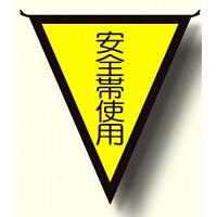 三角旗 安全帯使用 (300×260) (372-46)