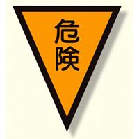 面ファスナー式三角旗 危険 (372-50)