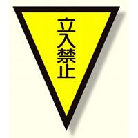 面ファスナー式三角旗 立入禁止 (372-52)