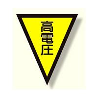 面ファスナー式三角旗 高電圧 (372-53)