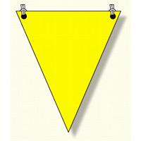 三角旗 黄無地 (372-60)