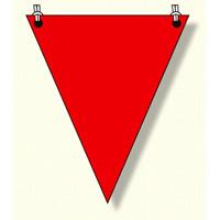 三角旗 赤無地 (372-61)