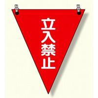 三角旗 立入禁止 (372-64)