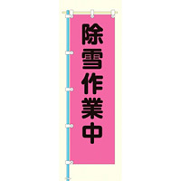 桃太郎旗 表示内容:除雪作業中 (372-77)