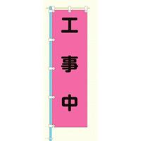 桃太郎旗 表示内容:工事中 (372-78)