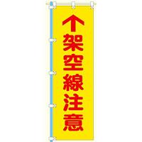 桃太郎旗 1500×450mm 内容:架空線注意 (372-81)