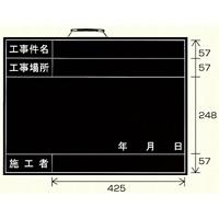 撮影用黒板 工事件名/場所/施工者 (横型) (373-01)
