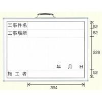撮影用黒板 工事件名/場所/施工者 ホワイトボード 450×600 (横型) (373-02)