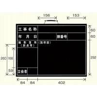 撮影用黒板 工事名称/年月日/棟番号/撮影箇所/立会者 (横型) (373-03)