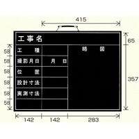 撮影用黒板 工事名/工種/撮影月日/位置/設計寸法/実測寸法/略図 (横型) (373-05)