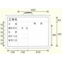 撮影用黒板 工事名/工種/撮影月日/位置/設計寸法/実測寸法/略図 ホワイトボード (横型) (373-06)