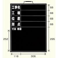 撮影用黒板 工事名/工種/位置/測点/寸法略図 (縦型) (373-07)