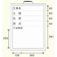 撮影用黒板 工事名/工種/位置/測点/寸法略図 (縦型) ホワイトボード (373-08)