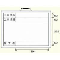 撮影用黒板 工事件名/工事場所/施工者※年月日なし ホワイトボード (373-11)