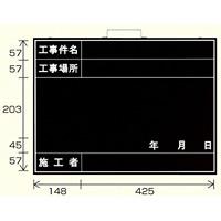 雨天用撮影用黒板 (373-15A)