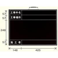 雨天用撮影用黒板 (年月日なし) (373-16A)